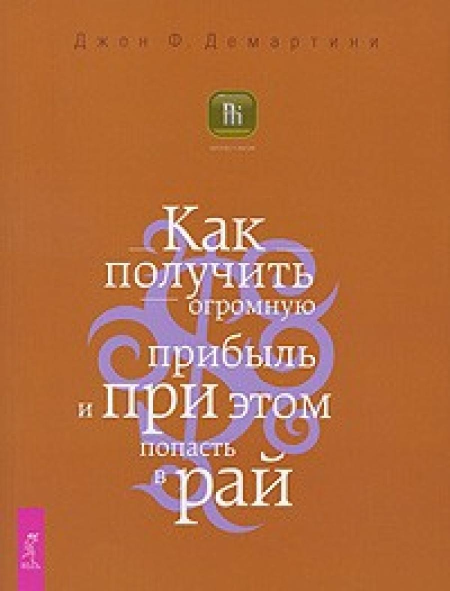 Обложка книги:  демартини д.ф. - как получить огромную прибыль и при этом попасть в рай