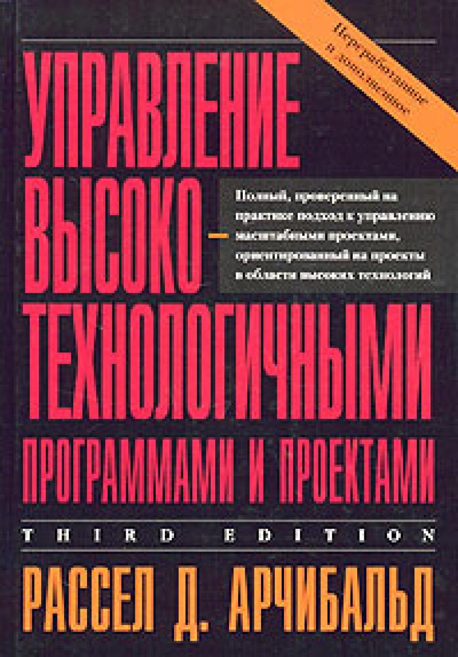 Обложка книги:  арчибальд - управление высокотехнологичными программами и проектами.