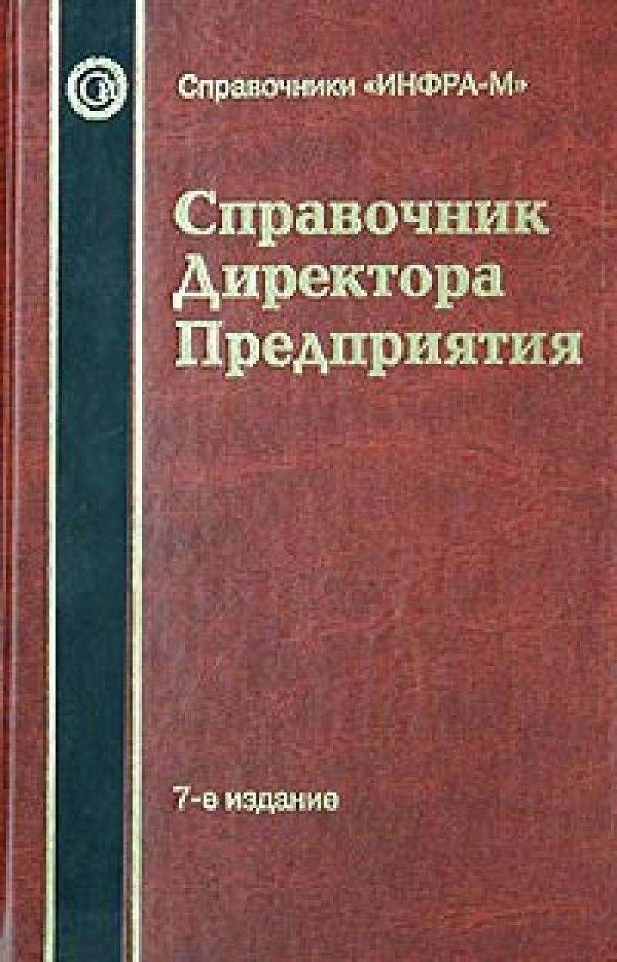 Обложка книги:  справочник директора предприятия