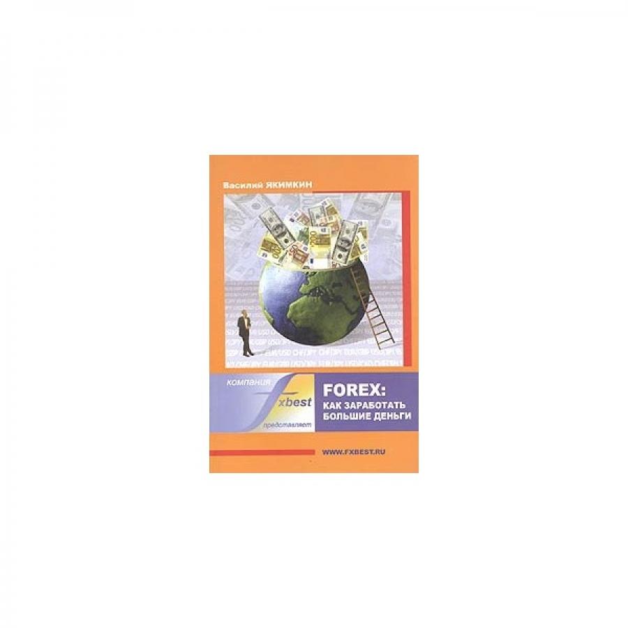Обложка книги:  василий якимкин - forex. как заработать большие деньги.