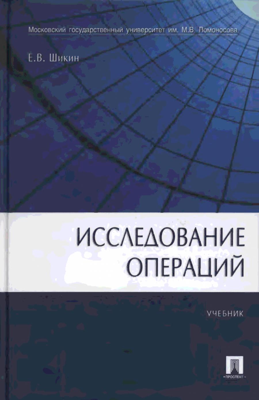 Обложка книги:  шикин е. в., шикина г. е. - исследование операций