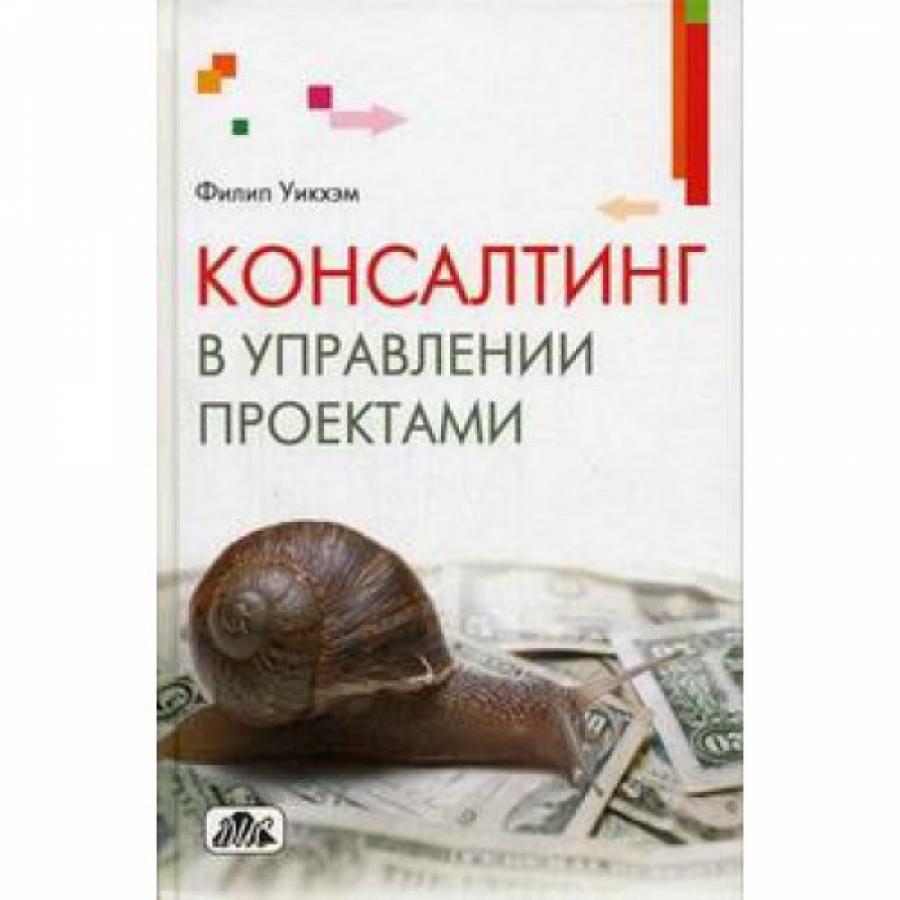 Обложка книги:  филип уикхэм - консалтинг в управлении проектами