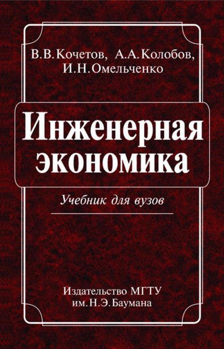 Обложка книги:  в.в. кочетов, а.а. колобов, и.н. омельченко - инженерная экономика