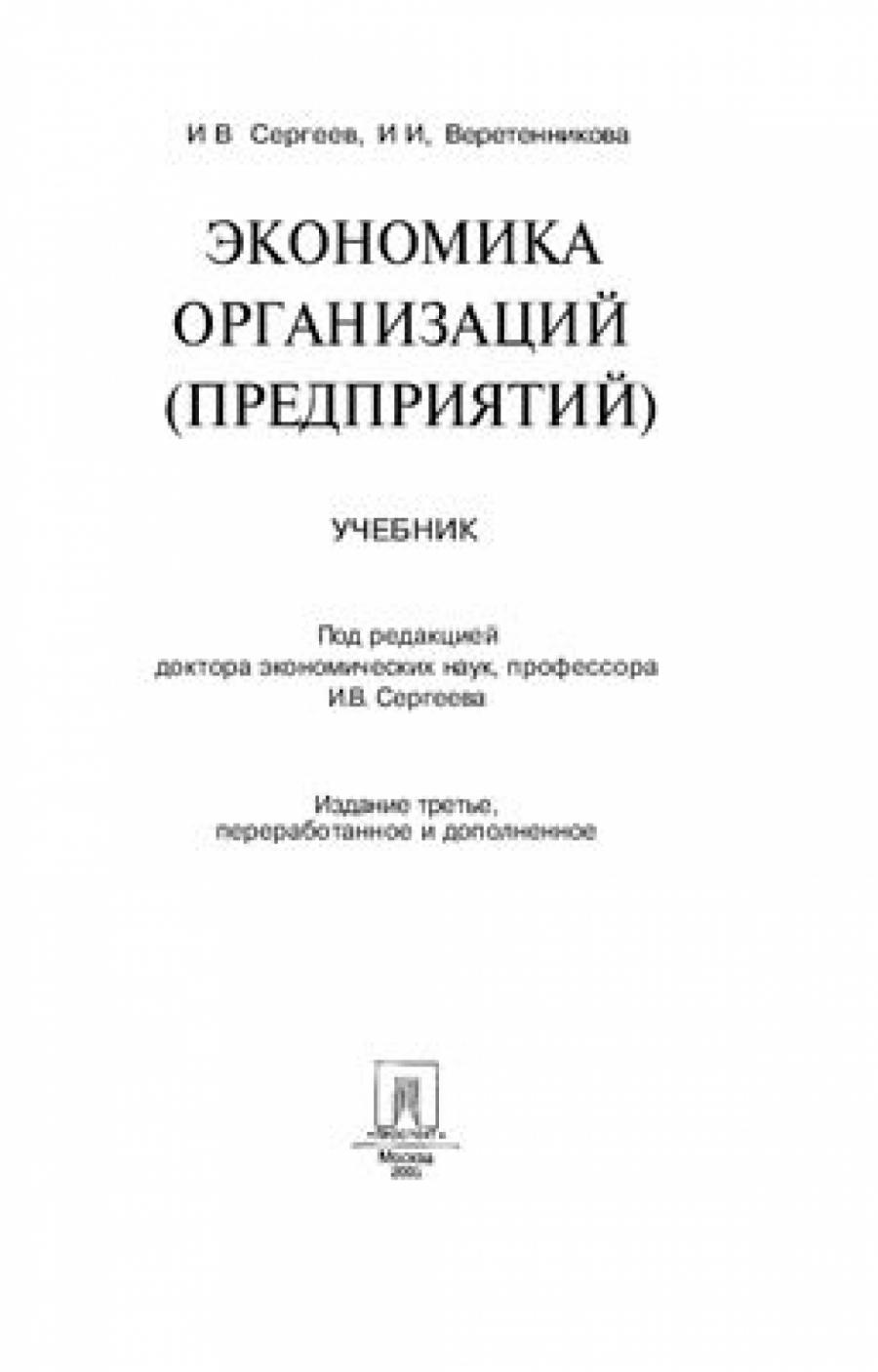 Обложка книги:  сергеев и. в., веретинникова и. и. - экономика организаций (предприятий)