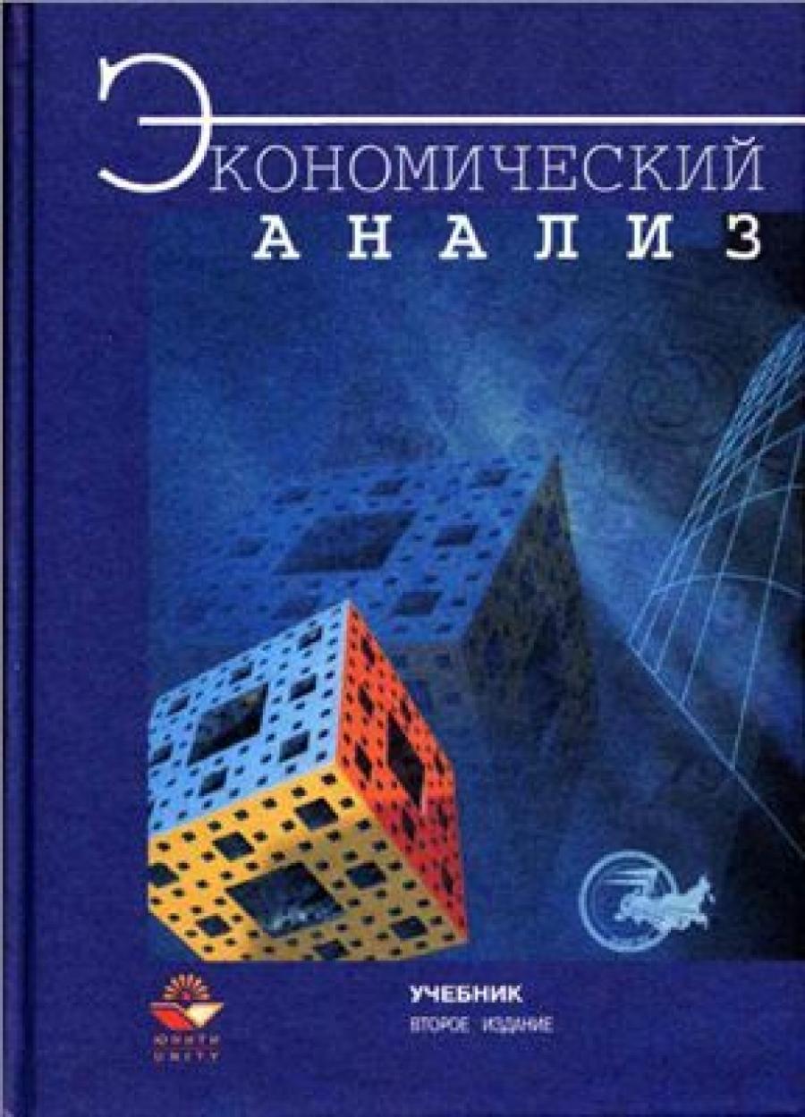 Обложка книги:  гиляровская л.т. - экономический анализ