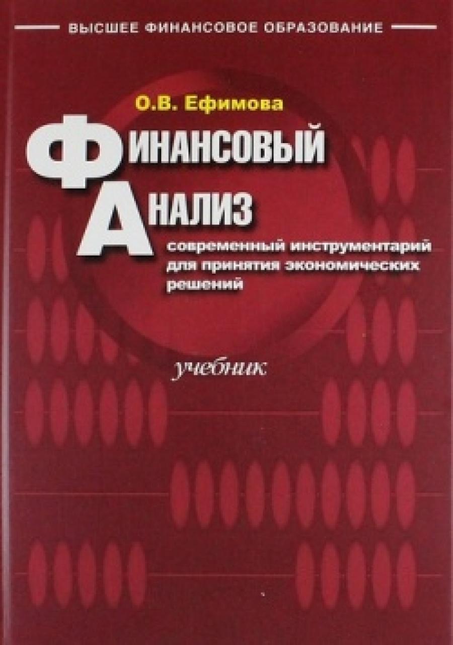 Обложка книги:  ефимова о.в. - финансовый анализ