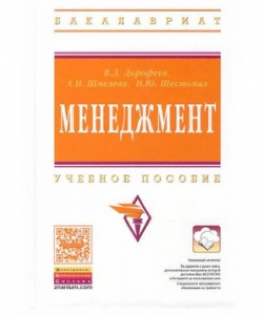 Обложка книги:  панов а. и. - менеджмент
