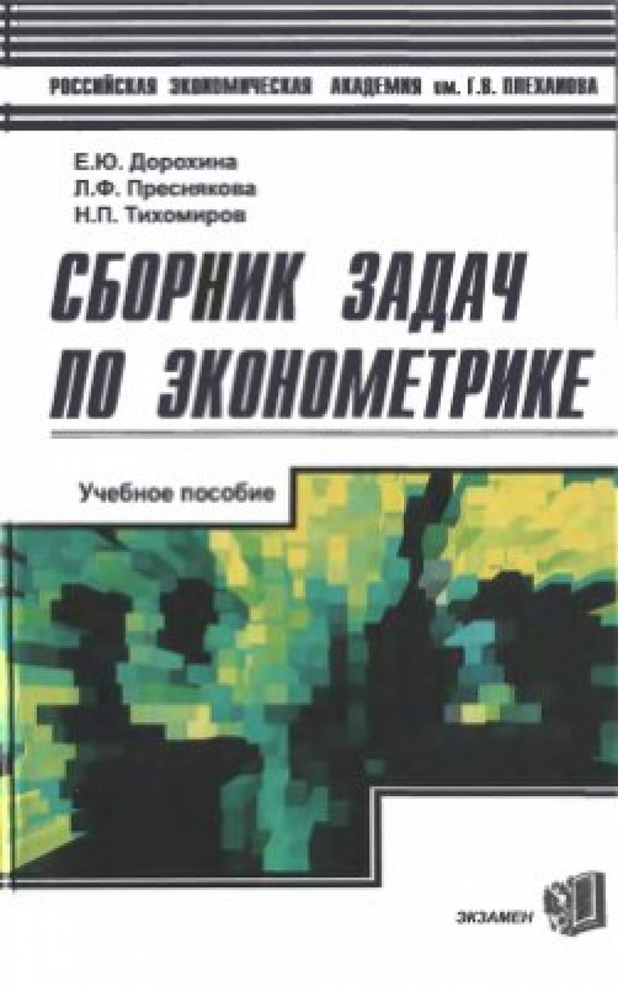 Обложка книги:  дорохина е.ю., преснякова л.ф., тихомиров н.п. - сборник задач по эконометрике