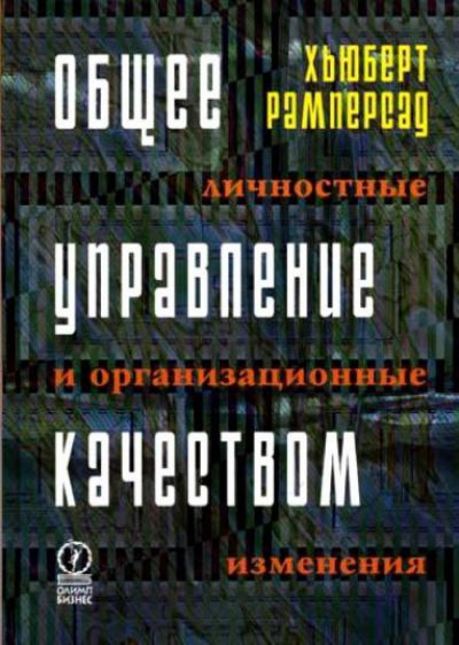 Обложка книги:  хьюберт рамперсадhubert k. rampersad - общее управление качеством личностные и организационные изменения