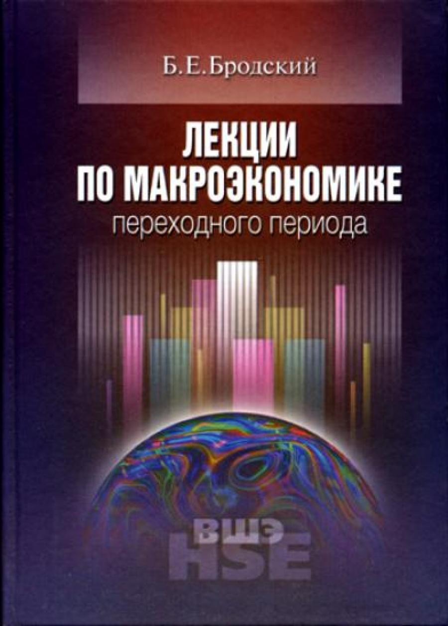 Обложка книги:  бродский б.е. - лекции по макроэкономике переходного периода