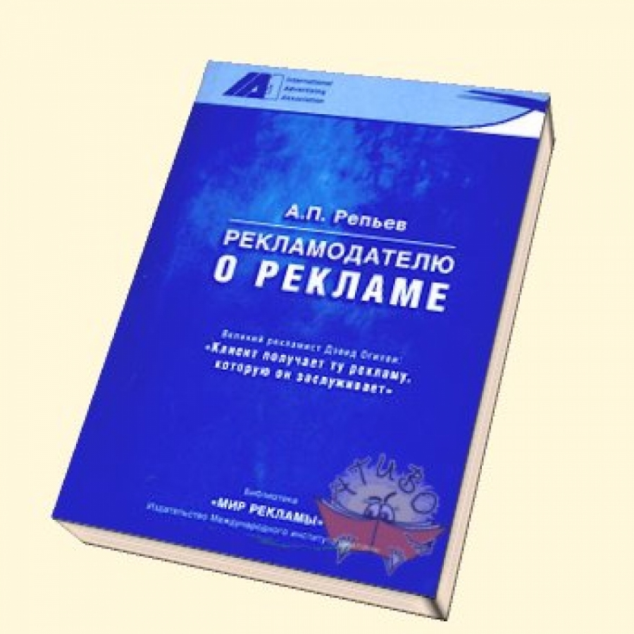 Обложка книги:  мир рекламы - репьев а.п. - рекламодателю о рекламе