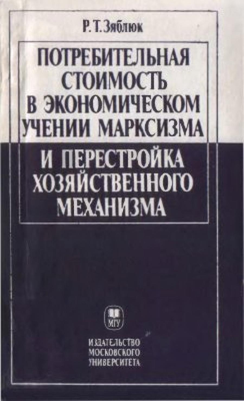 Обложка книги:  зяблюк р. т. - потребительная стоимость в экономическом учении марксизма и перестройка хозяйственного механизма