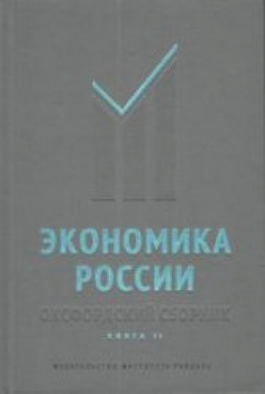 Обложка книги:  алексеев м., вебер ш. - экономика россии. оксфордский сборник. в 2 книгах