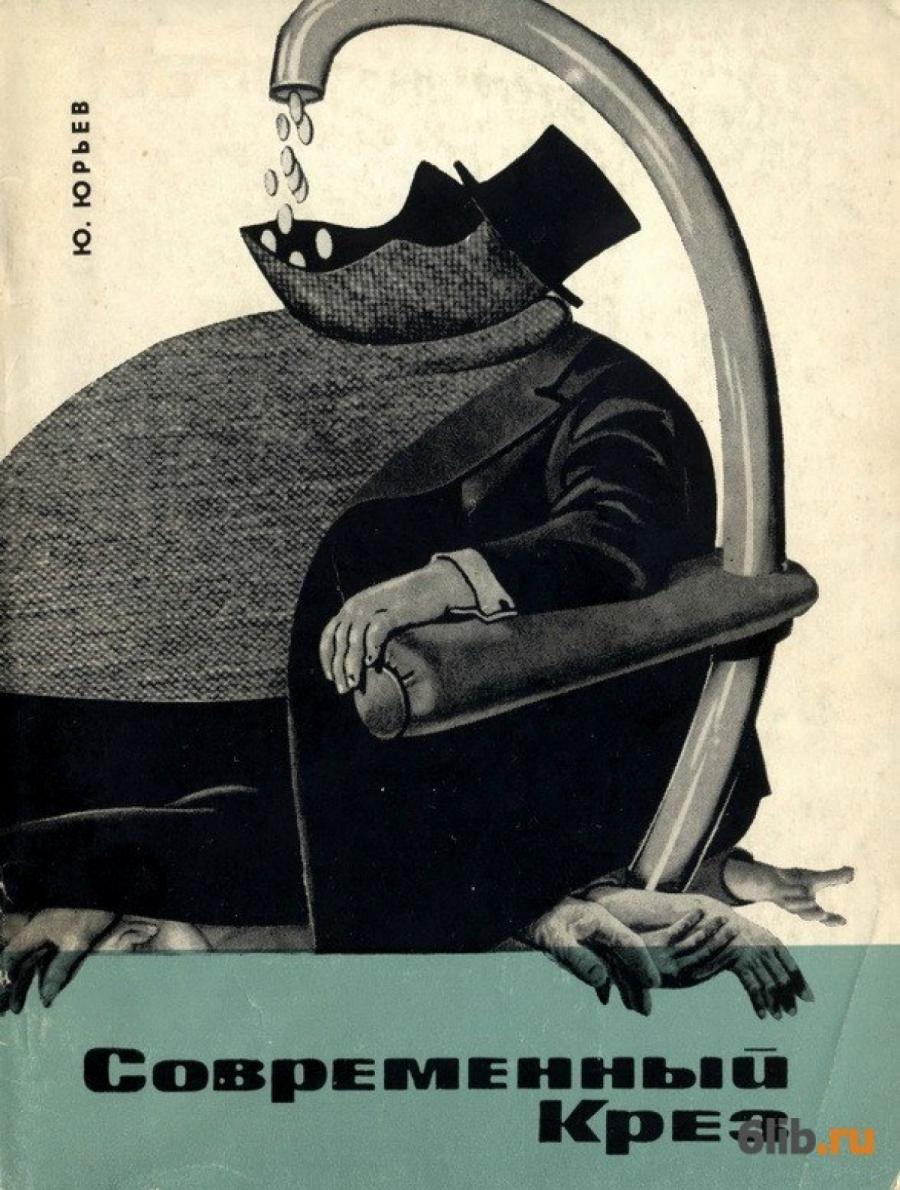 Обложка книги:  юрьев ю.и. - современный крёз. (дом ротшильдов и его обитатели)