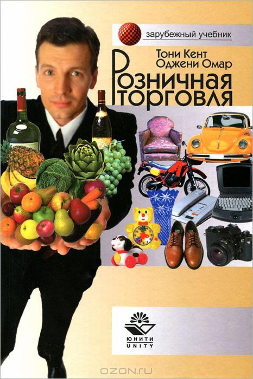 Обложка книги:  зарубежный учебник - тони кент, оджени омар - розничная торговля