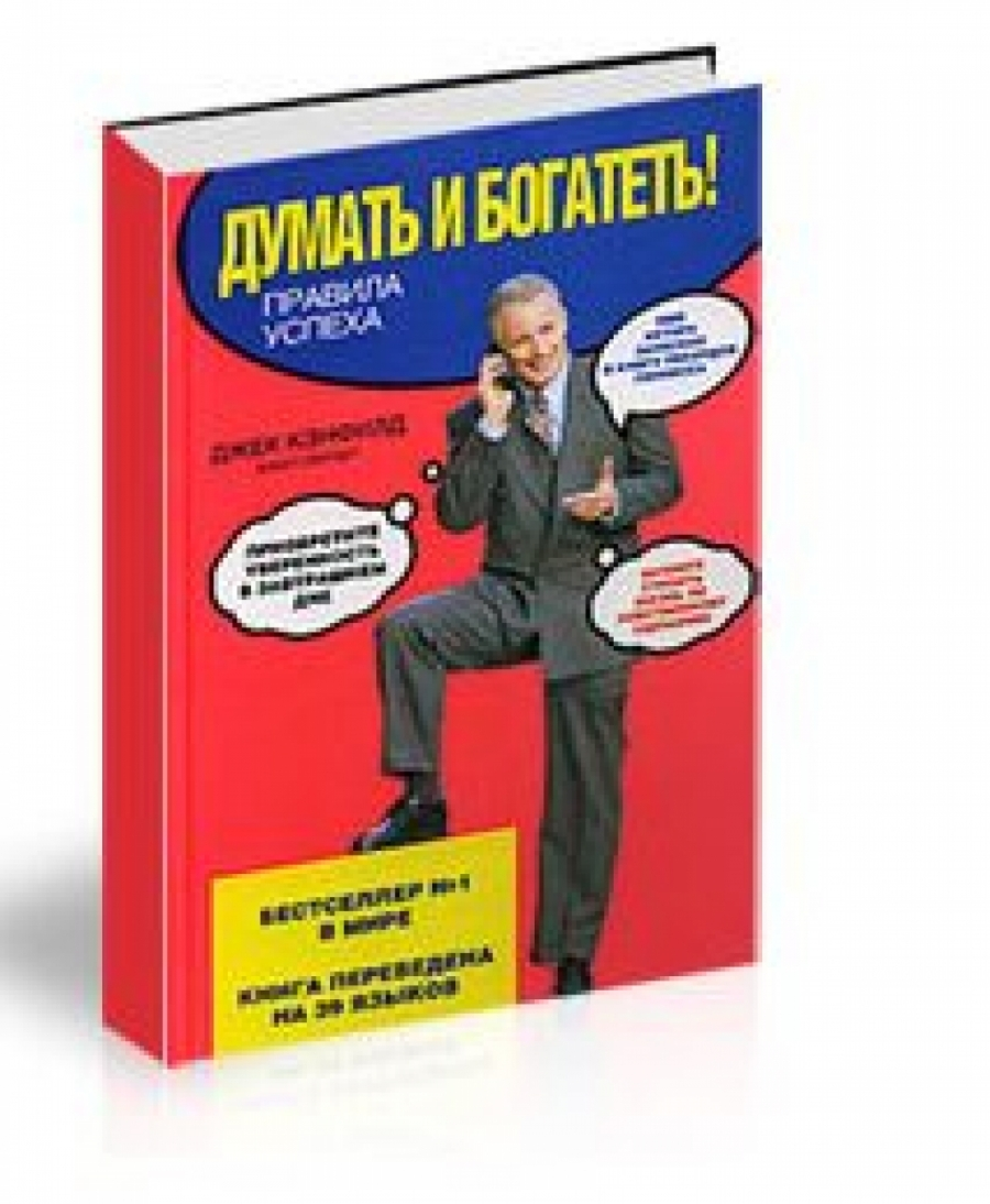 Обложка книги:  джек кэнфил, жанет свитце - думать и богатеть! правила успеха