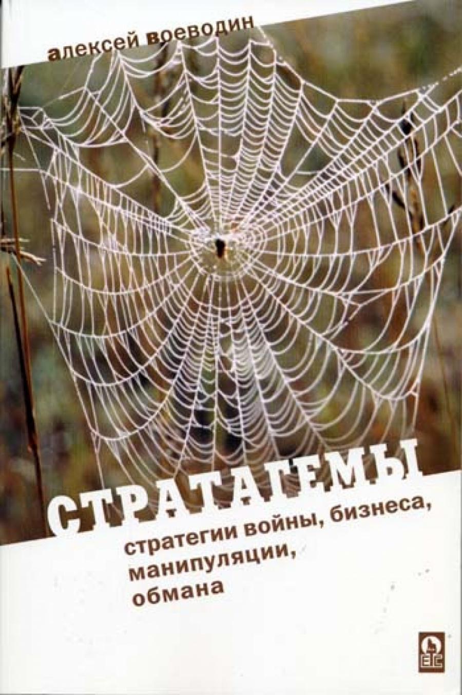 Обложка книги:  а. и. воеводин - стратогемы (стратегии войны, бизнеса, манипуляции, обмана)
