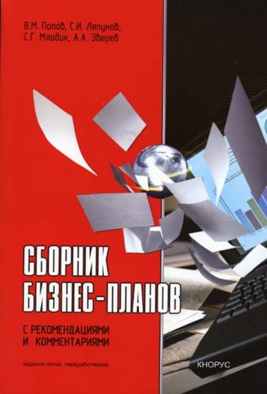 Обложка книги:  попов в. м. - сборник бизнес-планов с рекомендациями и комментариями (5-ое издание)