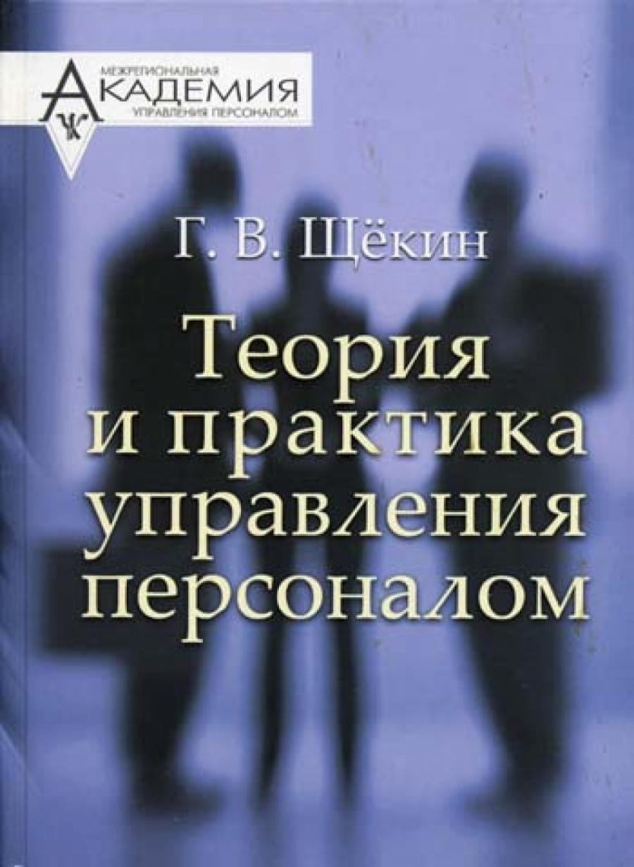 Обложка книги:  г.в. щёкин - теория и практика управления персоналом