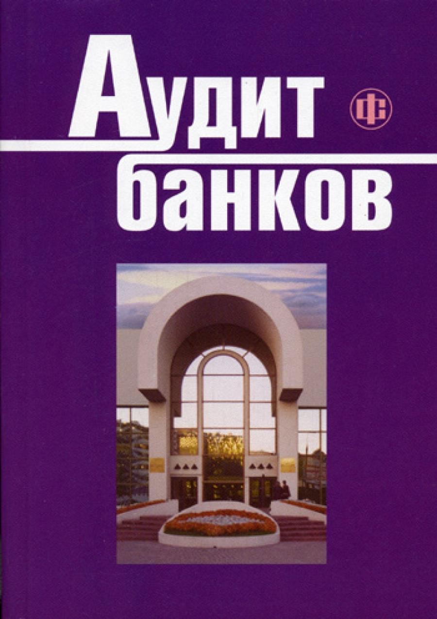 Обложка книги:  белоглазова г. н., кроливецкая л. п., лебедева е. а. - аудит банков