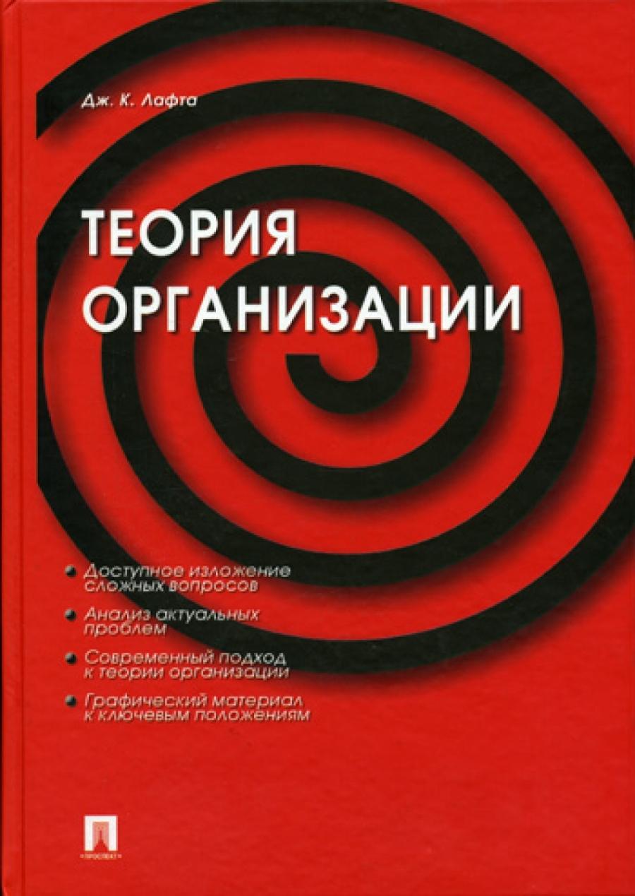 Обложка книги:  лафта дж. к. - теория организации.