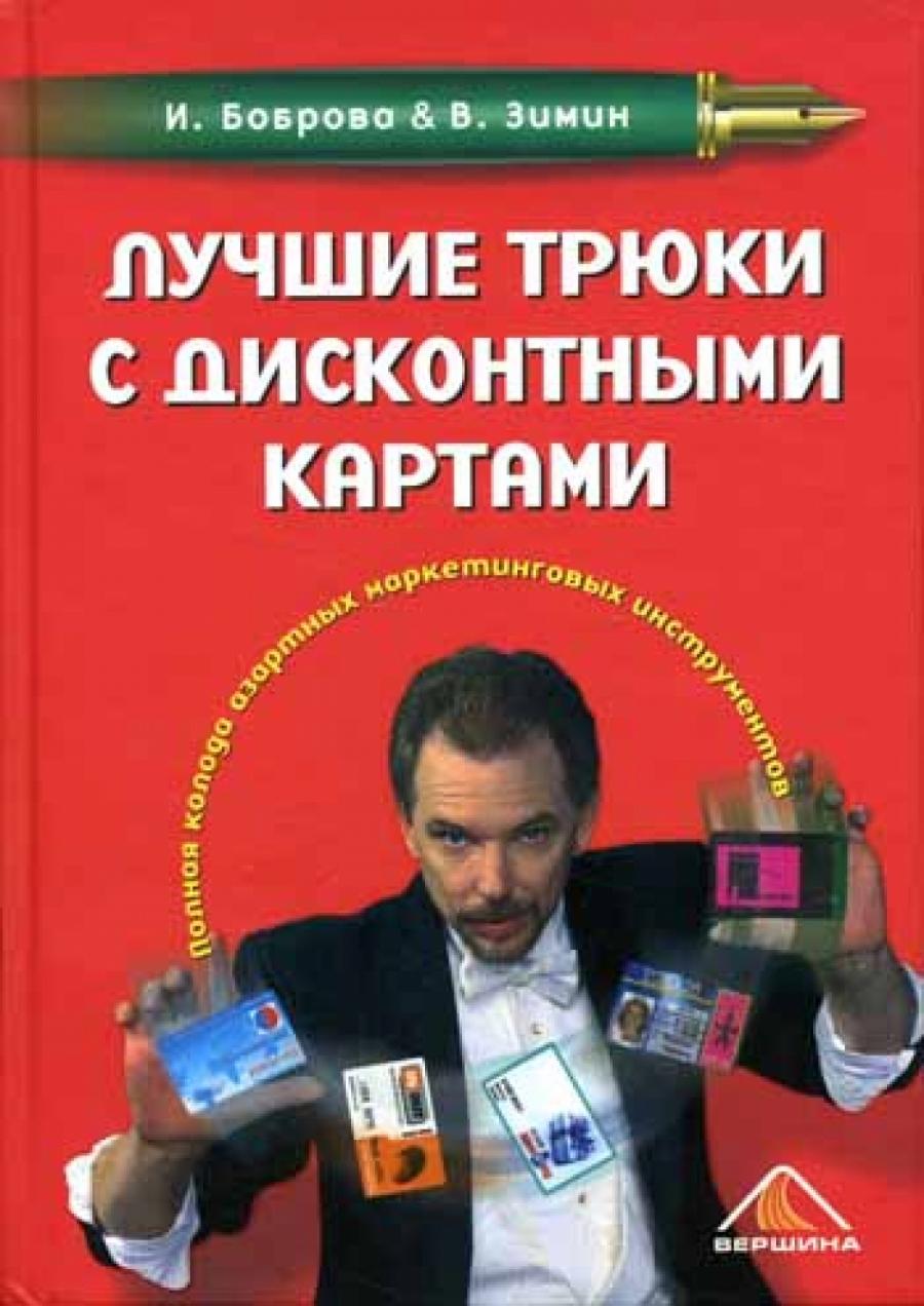 Обложка книги:  боброва и.и., зимин в. - лучшие трюки с дисконтными картами
