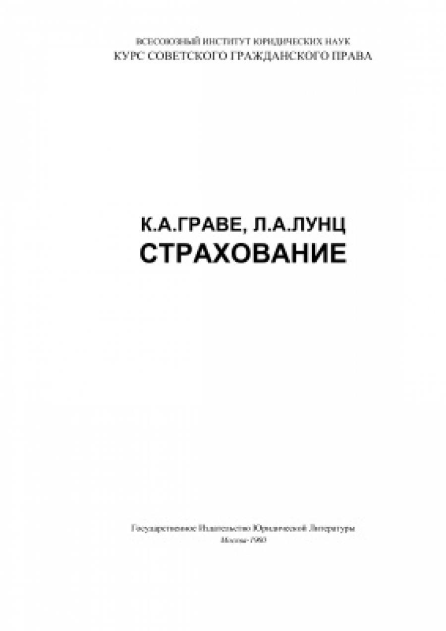 Обложка книги:  к.а.граве, л.а.лунц - страхование