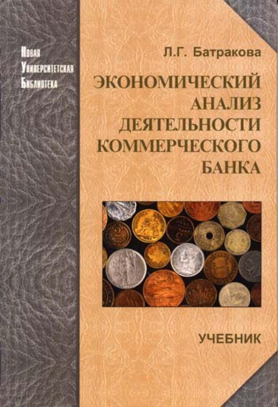 Обложка книги:  батракова л. г. - экономический анализ деятельности коммерческого банка