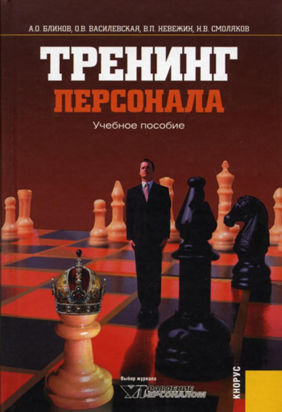 Обложка книги:  блинов а.о., василевская о.в., неыежин в.п., смоляков н.в. - тренинг персонала.