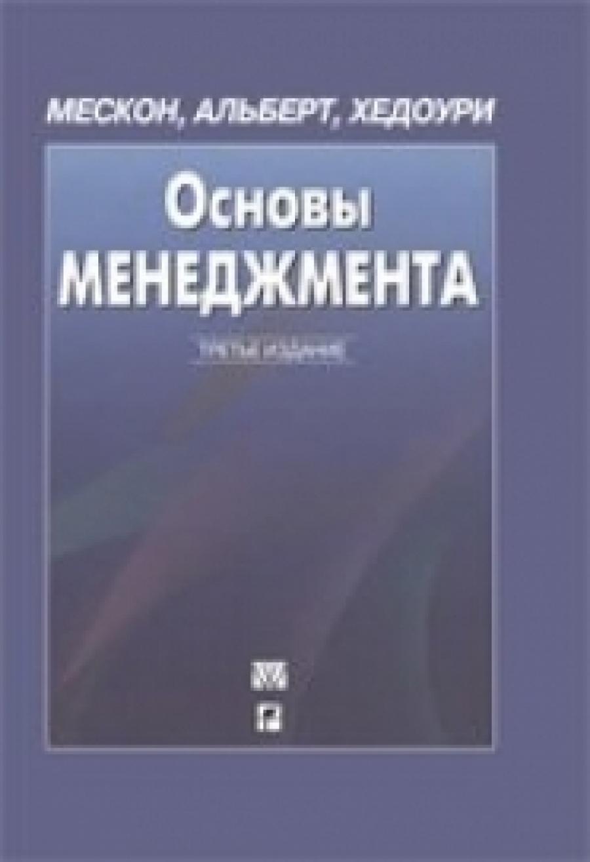 Обложка книги:  мескон - основы менеджмента