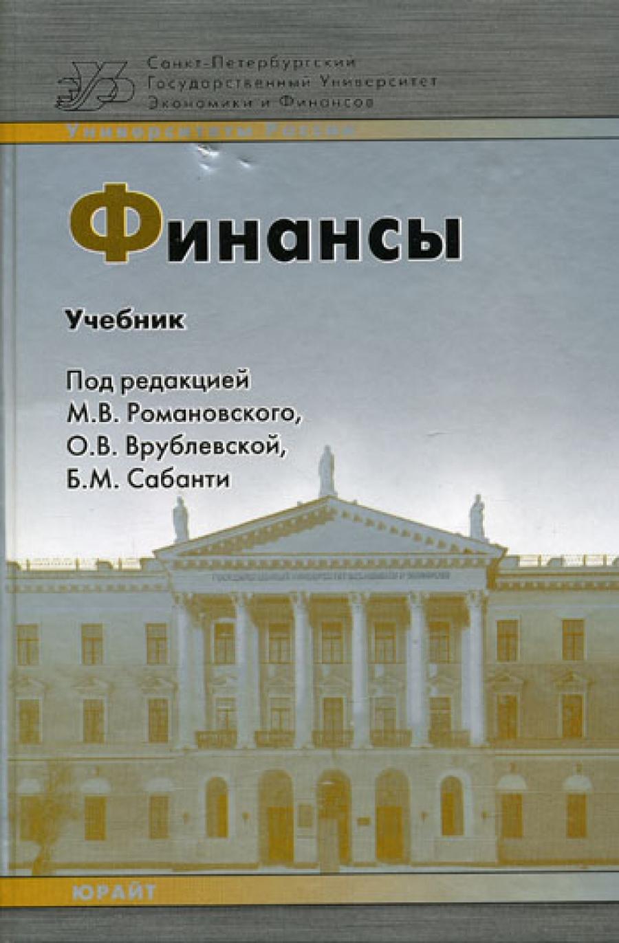 Обложка книги:  романовский м. в. , врублевская о. в. - финансы, денежное обращение и кредит