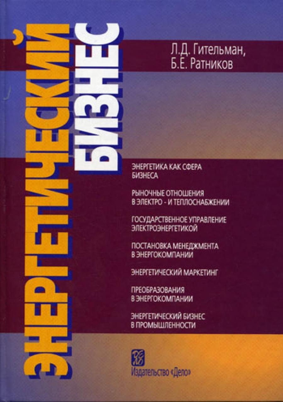 Обложка книги:  гительман л.д., ратников б.е. - энергетический бизнес