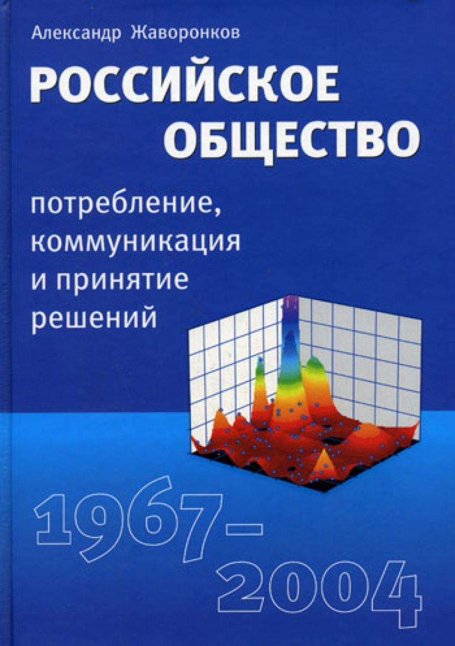 Обложка книги:  жаворонков а.в. - российское общество. потребление, коммуникация и принятие решений