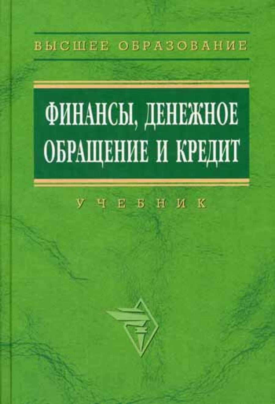 Обложка книги:  самсонов н.ф. - финансы, денежное обращение и кредит