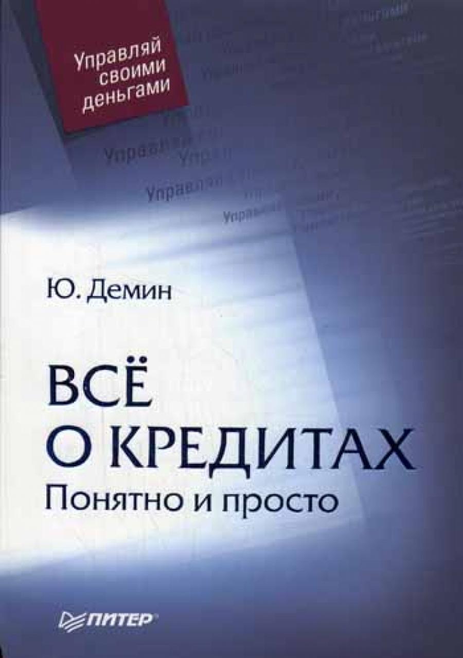 Обложка книги:  юрий демин - все о кредитах