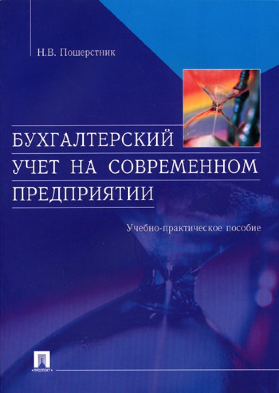 Обложка книги:  пошерстник н.в. - бухгалтерский учет на современном предприятии
