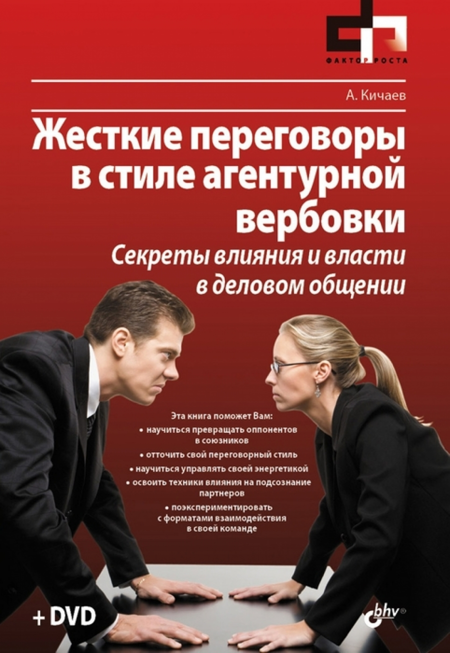 Обложка книги:  кичаев а.а. - жесткие переговоры в стиле агентурной вербовки. секреты влияния и власти в деловом общении