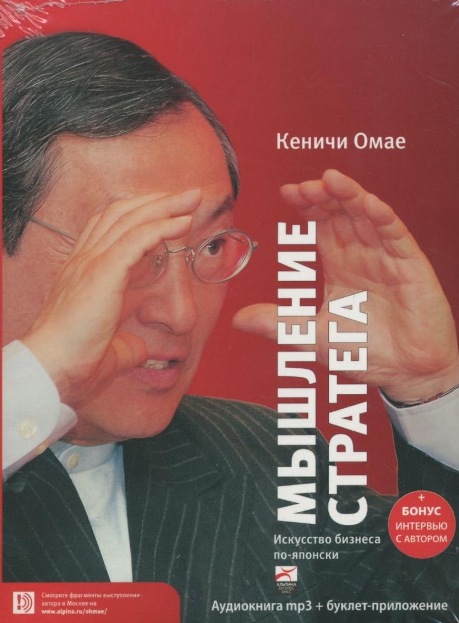 Обложка книги:  кеничи омае - мышление стратега исскуство бизнеса по японски