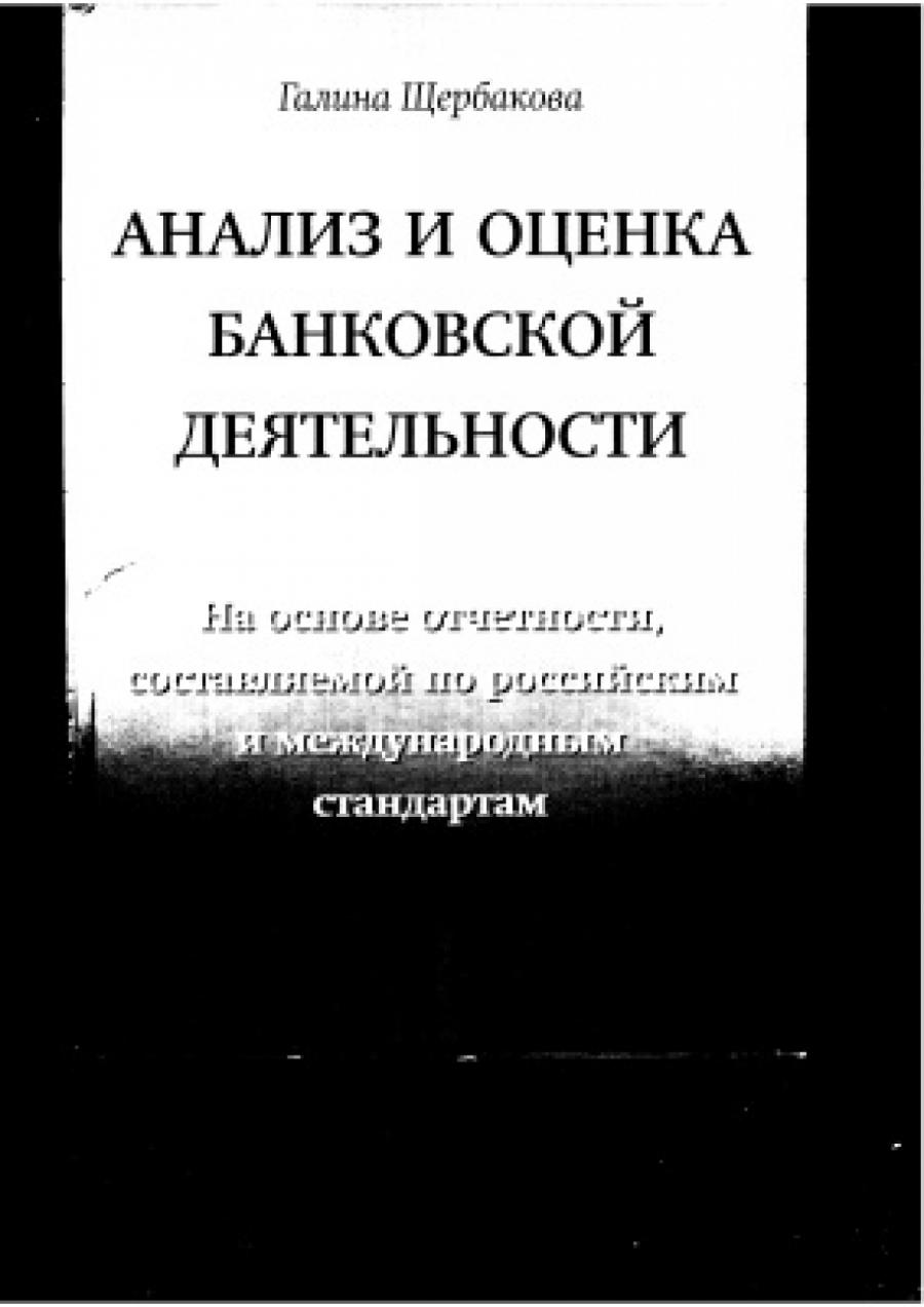 Обложка книги:  смирнов а.в - анализ финансового состояния коммерческих банков