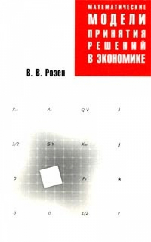 Обложка книги:  розен в.в. - математические модели принятия решений в экономике