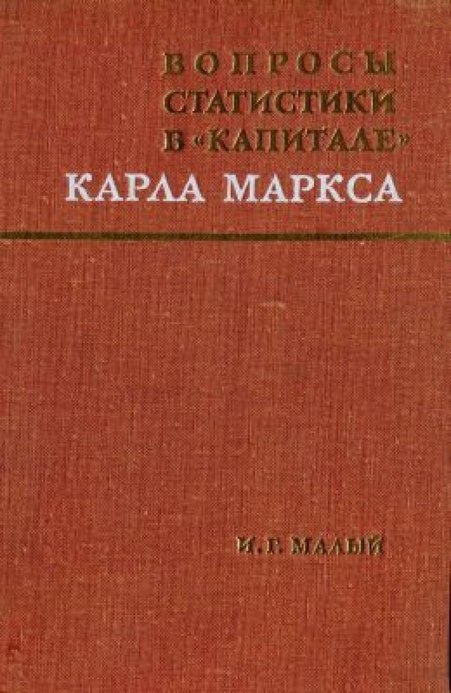 Обложка книги:  малый илья григорьевич - вопросы статистики в капитале карла маркса