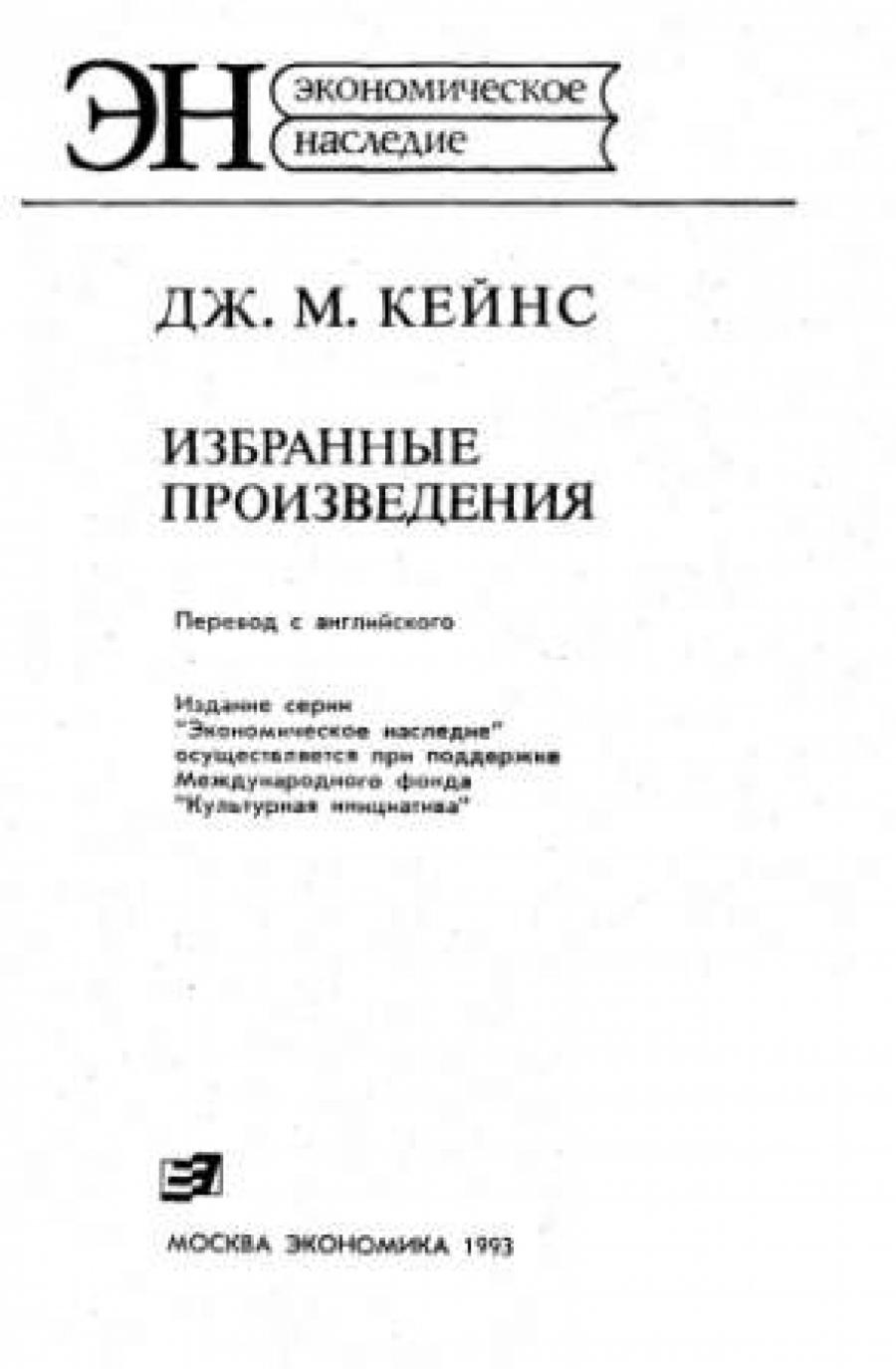 Обложка книги:  экономическое наследие - кейнс джон мейнард - избранные произведения