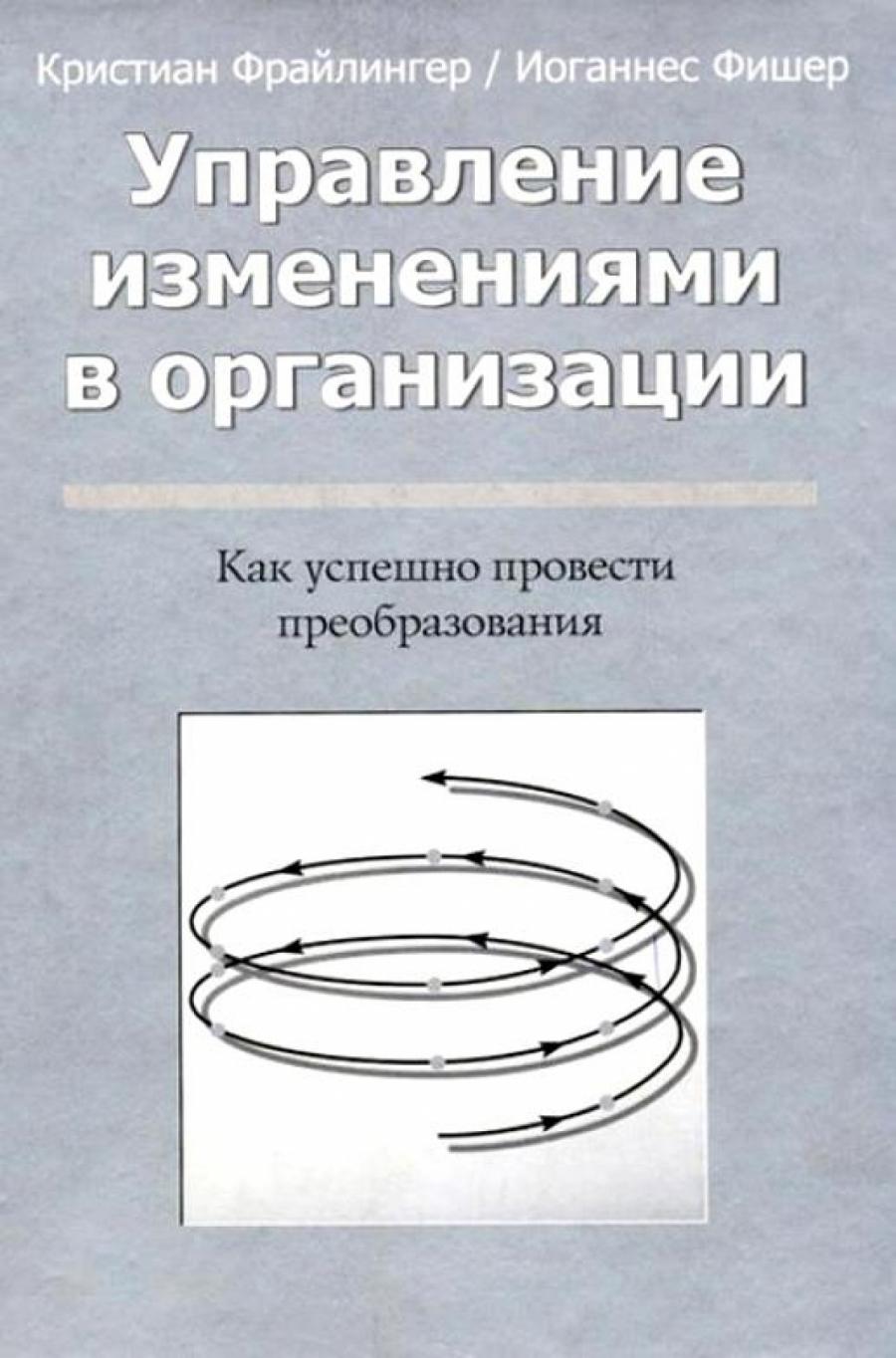 Обложка книги:  фрайлингер к., фишер и. - управление изменениями в организации