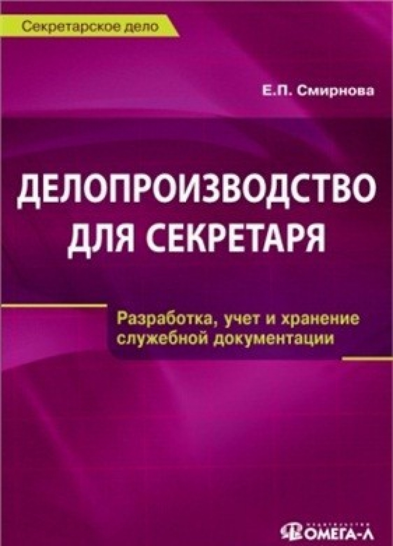 Обложка книги:  смирнова е.п. - делопроизводство для секретаря. разработка, учет и хранение служебной документации