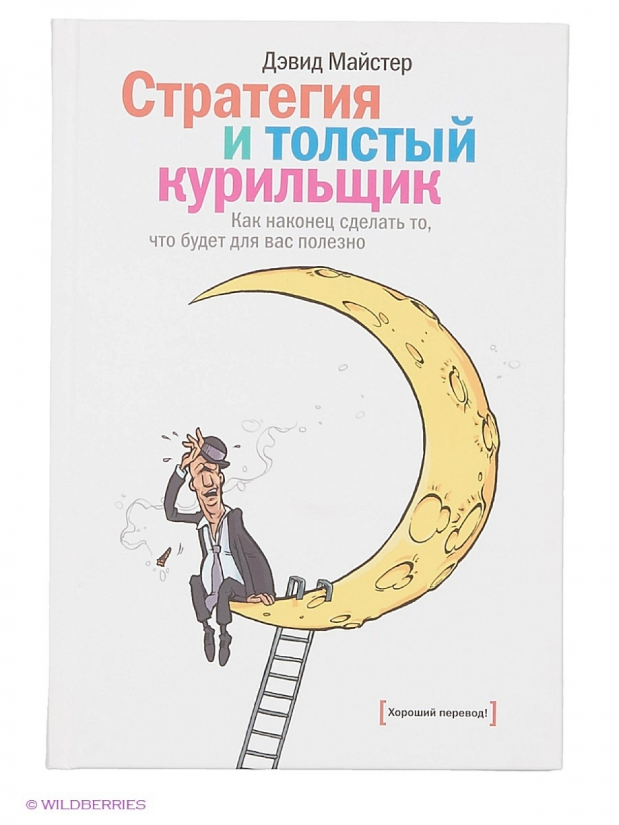 Обложка книги:  майстер д. - стратегия и толстый курильщик. как наконец сделать то, что будет для вас полезно.