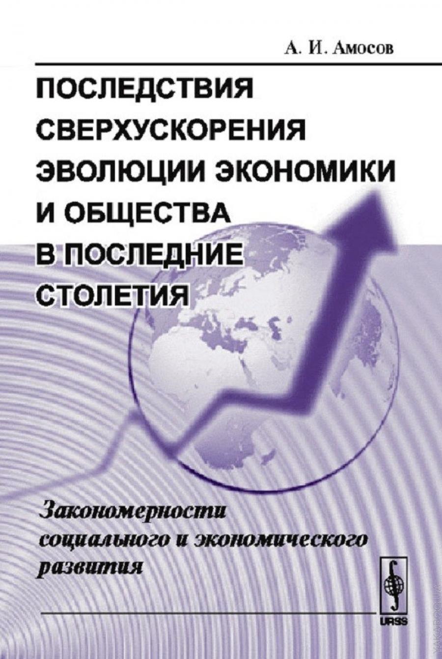 Обложка книги:  амосов а.и. - последствия сверхускорения эволюции экономики и общества в последние столетия
