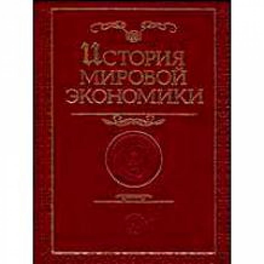 Обложка книги:  г.б. поляк, а.н. маркова - история мировой экономики