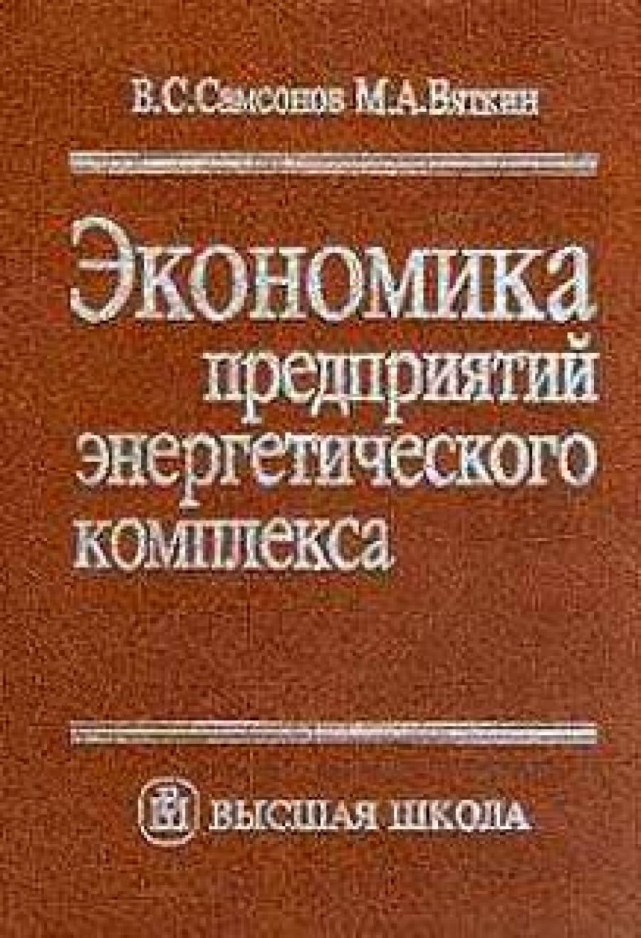 Обложка книги:  самсонов в. с. , вяткин м. а. - экономика предприятий энергетического комплекса