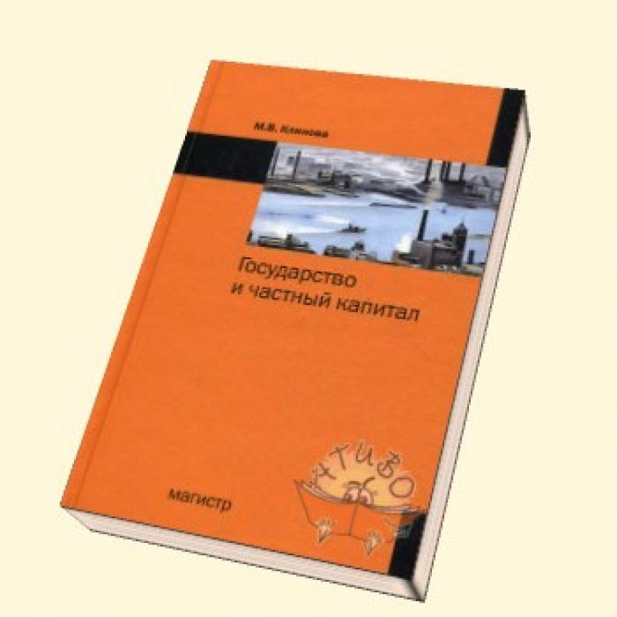 Обложка книги:  клинова м.в. - государство и частный капитал в поисках прагматичного взаимодействия