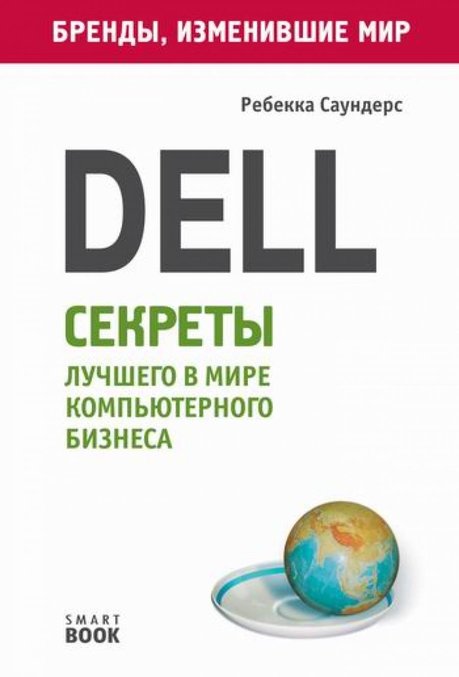 Обложка книги:  саундерс р. - dell. секреты лучшего в мире компьютерного бизнеса